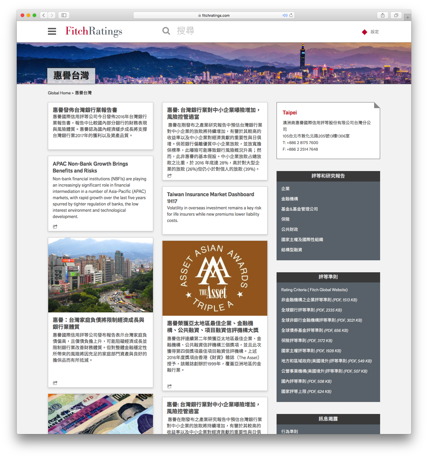 Fitch Ratings Taiwan - fitchratings.com